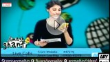 Dimagh Ki Ghanti 15th August 2014