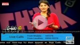 Dimagh Ki Ghanti 14th November 2014