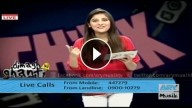 Dimagh Ki Ghanti 16th January 2015