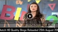 Bingo Reloaded 29th August 2015