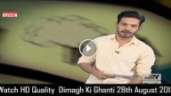 Dimagh Ki Ghanti 28th August 2015