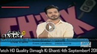 Dimagh Ki Ghanti 4th Septemberf 2015