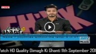 Dimagh Ki Ghanti 11th September 2015