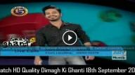 Dimagh Ki Ghanti 18th September 2015