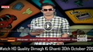 Dimagh Ki Ghanti 30th October 2015