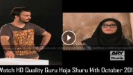 Guru Hoja Shuru 14th October 2015