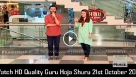 Guru Hoja Shuru 21st October 2015