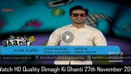 Dimagh Ki Ghanti 27th November 2015