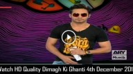 Dimagh Ki Ghanti 4th December 2015