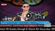 Dimagh Ki Ghanti 11th December 2015