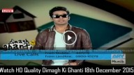 Dimagh Ki Ghanti 18th December 2015