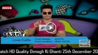 Dimagh Ki Ghanti 25th December 2015