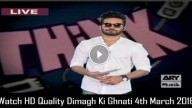 Dimagh Ki Ghnati 4th March 2016