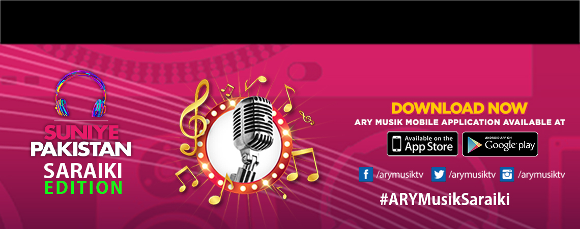 ARY MUSIK BANNER